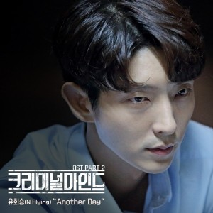 유회승(N.Flying) - Another Day (tvN 크리미널마인드 OST Part.2) [REC,MIX,MA] Mixed by 김대성